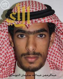 الداخلية: منفذ عملية الأحساء هو الإرهابي عبدالرحمن التويجري
