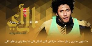 آرسنال ممازحا المصريين: (ما نقدرش نزعلكوا)