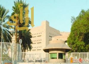 الخارجية : 58 إدانة تثبت عدوانية النظام الإيراني في المنطقة منذ عام 1979