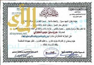 مدير تعليم عسير يكرم الاستاذة عمرة الشهراني