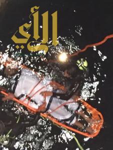 إنتشال جثمان أربعيني سقطت في بئر سطحية بمحافظة قلوة