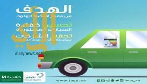معيار (Saudi CAFE) يحفز الشركات على إدخال تكنولوجيات كفاءة الطاقة