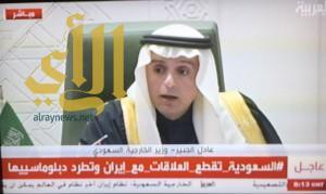 المملكة تقطع العلاقات الدبلوماسية مع إيران