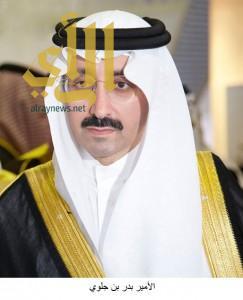 الأمير بدر بن جلوي يرعى حفل التخرج الواحد والعشرون بتقنية الأحساء