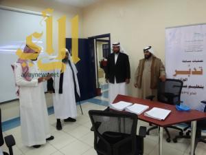250 متدربا بمركز التطوير المهني بأحد رفيدة