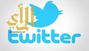 «تويتر» يتكبد خسائر مالية ويسجل تناقصاً في أعداد المستخدمين