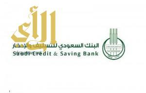 بنك التسليف يمول 1451 مشروعًا وأكثر من 26 ألف قرض اجتماعي في الربع الثاني