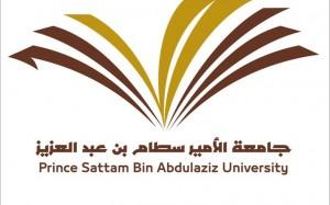 وظائف أكاديمية لحملة الدكتوراه والبكالوريوس بجامعة الأمير سطام