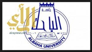 استقبال المتقدمين لوظائف على درجة (معيد) في جامعة الباحة.. بعد غدٍ