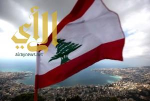 الممكلة تحذر جميع المواطنين من السفر إلى لبنان