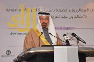 معالي وزير الصحة يدشن الحملة الخليجية للتوعية بالسرطان