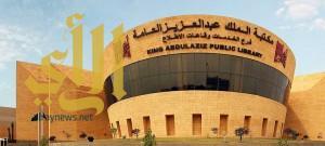مارثون الشعر النسائي ينطلق بمكتبة الملك عبدالعزيز الاثنين المقبل