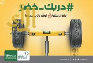 """حملة """"دربك خضر"""" توصي بموازنة الإطارات بشكل دوري لتقليل استهلاك الوقود"""