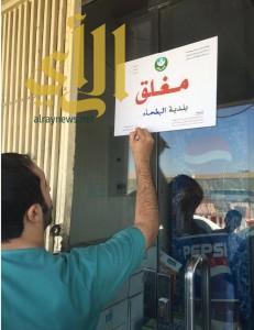 أمانة الرياض ضبط 34 منشأة وتستبعد 19 عاملاً ببطحاء الرياض