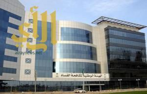 إحالة الممثل المالي لوزارة المالية بجازان إلى المحكمة الإدارية