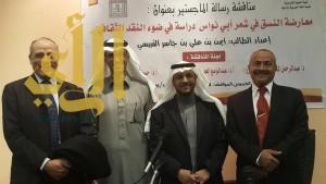 """""""القبيسي"""" يمنح درجة الماجستير بإمتياز من جامعة الملك خالد"""
