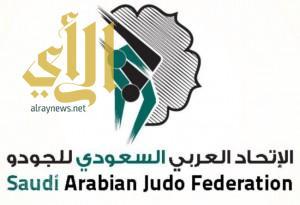 جودو السعودية تبحث عن الأولمبياد في بطولة جراند سلام العالمية