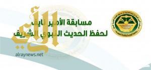 إعلان أسماء الفائزات في مسابقة الأمير نايف لحفظ الحديث بعسير