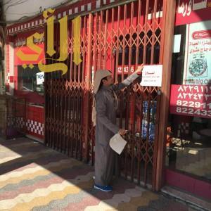 بلدية غرب الدمام: بلاغ مواطن يؤدي الى اغلاق مطعم مخالف