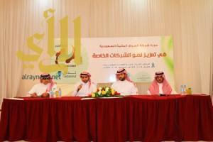 شركة السوق المالية السعودية وغرفة الخرج تنظمان لقاءاً توعوياً