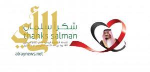 """يمنيون يستعدون لإطلاق حملة """"عاصفة الشكر"""""""