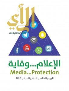 """""""مدني الباحة"""" يستعد للإحتفال باليوم العالمي للدفاع المدني"""