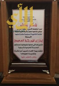 مكتب تعليم أبها يكرم القائدة إيمان السعيدي