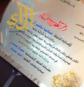 مديرة مكتب أبها تكرم الأستاذة شادية آل مجثل