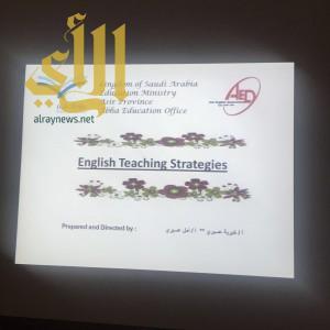 قسم اللغة الانجليزية بمكتب أبها ينفذ دورة تدريبية
