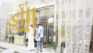 إغلاق 127 منشأة سياحية مخالفة في الطائف