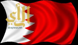 البحرين تؤيد قرار السعودية بوقف المساعدات العسكرية للبنان