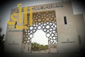جامعة الإمام تستقبل طلبات قبول السوريين لمرحلتي الماجستير والدكتوراه
