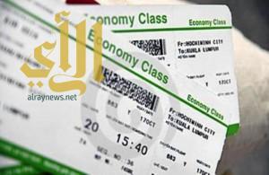 الداخلية تحذر من مواقع تدعي بيع تذاكر سفر بأسعار مخفضة