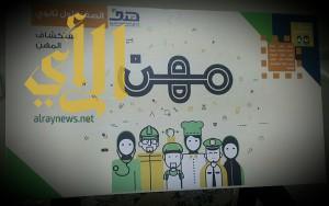 """شراكة بين """"تعليم الرياض"""" و """"العمل"""" لتوظيف الطالبات ذوي الإعاقة"""
