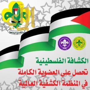 الكشافة الفلسطينية تحصل على العضوية الكاملة بالمنظمة الكشفية العالمية