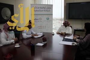 """""""جمعية تمكين """" توقع مذكرة شراكة مع صندوق الأمير سلطان بن عبدالعزيز لتنمية المرأة"""