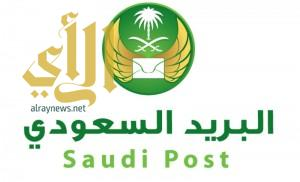 البريد السعودي يطلق 11 محطة طرود تعمل آلياً على مدار الساعة بالرياض