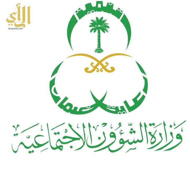 شعار وزارة الشؤون الاجتماعية