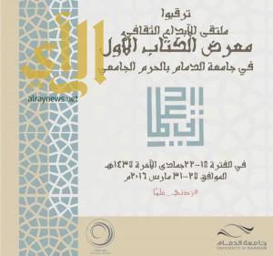 انطلاق معرض الكتاب في جامعة الدمام غداً