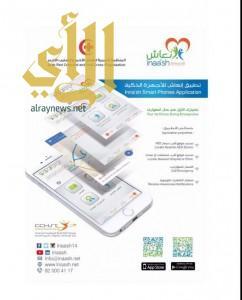 """المنظمة العربية للهلال الأحمر والصليب الأحمر تدشن تطبيق """" إنعاش """" الذكي"""