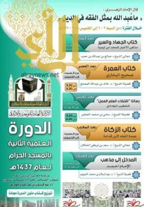 رئاسة الحرمين تنظم الدورة العلمية الثانية بالمسجد الحرام