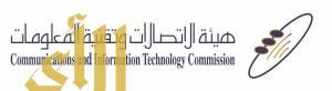 هيئة الاتصالات تنشر وثيقة طلب الحصول على ترخيص تقديم خدمات التصديق الرقمي