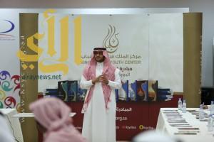 """""""مركز الملك سلمان"""" يقدم لزوار معرض الكتاب 10 كتب لمؤلفين شباب"""