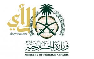 المملكة تدين وتستنكر التفجير الإرهابي الذي شهدته محافظة بابل