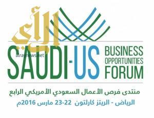 افتتاح أعمال منتدى فرص الأعمال السعودي الأمريكي الرابع