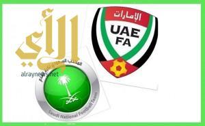 المنتخب السعودي يواجه المنتخب الإماراتي غداً