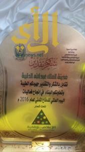 مدينة الملك عبدالله الطبية بمكة تشارك في احتفال الدفاع المدني بيومه العالمي
