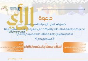 """جامعة الملك خالد وفنون أبها تطلقا فعاليات """"مهرجان المسرح في نسخته الثانية"""""""