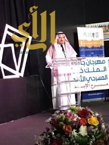 مدير جامعة الملك خالد يرعى ختام المهرجان المسرحي الثاني