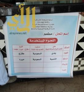 بلدية الخفجي تلزم جميع المطاعم والمطابخ بتعليق لوحة ظاهرة تبين نوع اللحوم المستخدمة ومصدرها